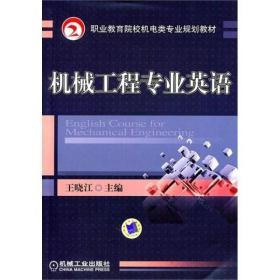 机械工程专业英语:职业教育院校机电类专业规划教材