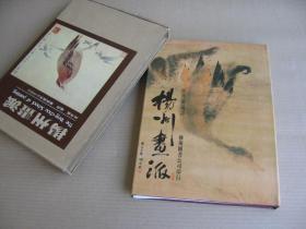《扬州画派》(精装大16开,初版。)