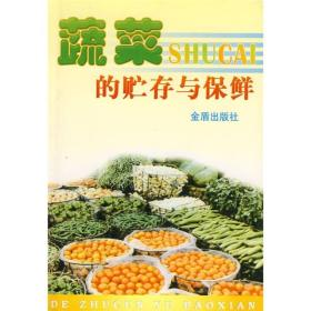 蔬菜的储存与保鲜