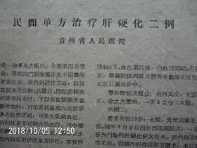 民间单方治疗肝硬化二例——贵阳市人民医院    中医复印资料 (1页A4纸)