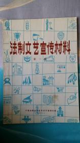 宁夏《法制文艺宣传材料》(第一辑)