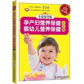 科技文献:孕产妇营养保健·婴幼儿营养保健大全集(专家指导版)