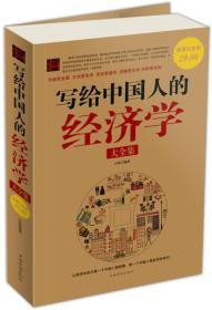 写给中国人的经济学大全集(超值白金版)