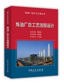 炼油厂总工艺流程设计