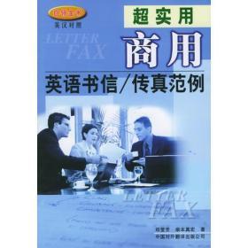 超实用商用英语书信传真范例/白领金书系列..