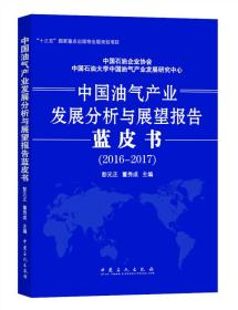 送书签lt-9787511436221-中国汽油产业发展分析与展望报告 蓝皮书(2016-2017)