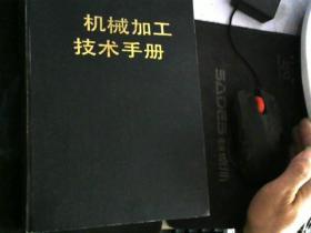 机械加工技术手册 【16开 精装】