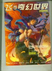 飞奇幻世界2007年第3期