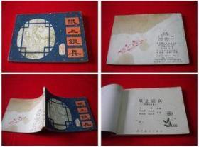<纸上谈兵>,辽美1981.8一版一印23万册内页左上角有油渍,509号,连环画