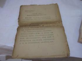 上海市委一些人策划反革命武装的初步调查》1976年11