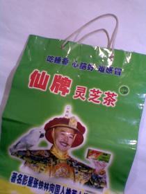 仙牌灵芝茶(正面印影星-张铁林。购物包装袋,手提袋一个)