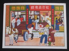 新年画选之一 彩色版画一幅 尺寸27*19厘米【143】