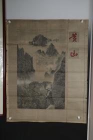 丝织品 黄山 底稿