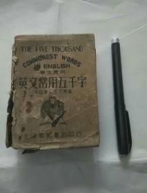 英文常用五千字(40年初版)