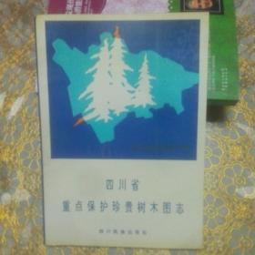 四川省重点保护珍贵树木图志 [内附彩图24页,每篇并附图解 5千册]