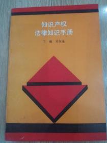 知识产权法律知识手册