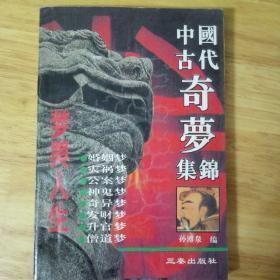 孙溥泉等编《中国古代奇梦集锦》(梦与人生) 一版一印
