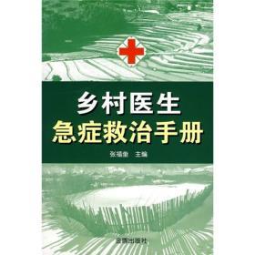 乡村医生急症救治手册