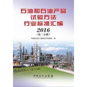 石油和石油产品试验方法行业标准汇编 2016(第三分册)
