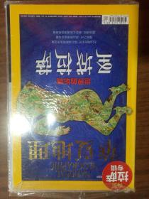 华夏地理2014.4第142   正版