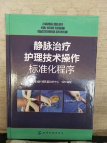 静脉治疗护理技术操作标准化程序(2018.6重印)