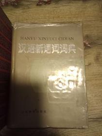 汉语新语词词典(精装32开本)