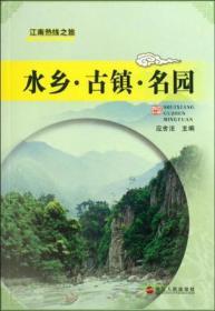 水乡·古镇·名园:江南热线之旅