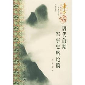 唐代前期军事史略论稿