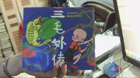 著名漫画家张乐平绘画《三毛外传》(24开,9品)西租屋东墙2-B-98