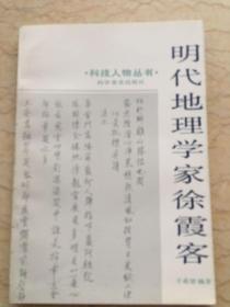 明代地理学家徐霞客(科技人物丛书)一版一印 x2