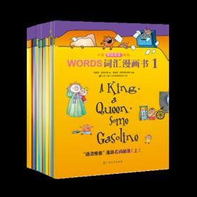 Words词汇漫画书(1-21)