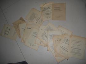 人民日报活页文选1968年第6、16、17、18、19、21、23、24、26、27、28、30、32、33、38、39、40、41号【18期】