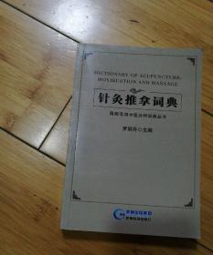简明实用中医分科词典丛书:针灸推拿词典