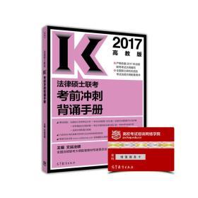 2017法律硕士联考考前冲刺背诵手册