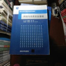 重点大学计算机专业系列教材:网络与信息安全基础