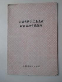 安徽省纺织工业企业设备管理实施细则