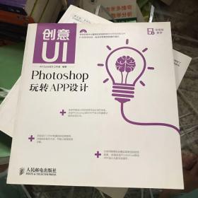 创意UI:Photoshop玩转APP设计