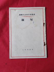 苏联大百科全书选译(缅甸)(1953.1.1印)