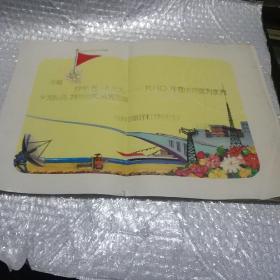 1980年少年先锋队奖状〔8张合售〕