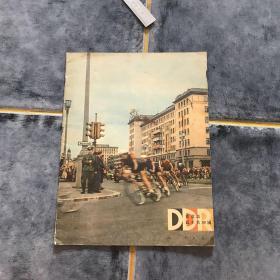 德意志民主共和国 1959 5