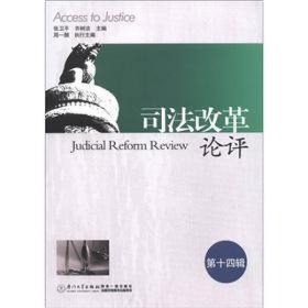 司法改革论评(第14辑)