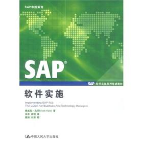 SAP软件实施系列培训教材:SAP软件实施
