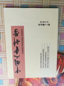 中国人事科学(总1-2期合刊)2018年2月-创刊号
