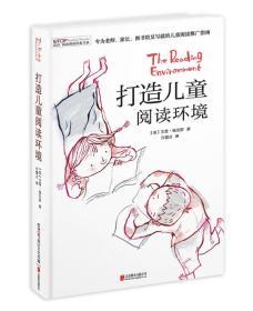 禹田 阅读理论经典书系:打造儿童阅读环境