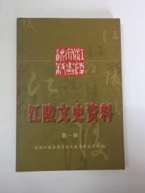 江陵文史资料 第一辑&荆州文史