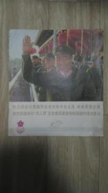 热烈庆祝华国锋同志任中共中央主席、中央军委主席  热烈庆祝粉碎四人帮篡党夺权的伟下胜利