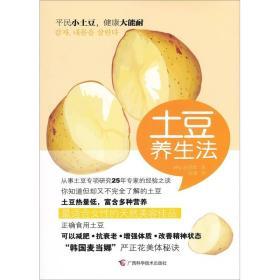 土豆养生法