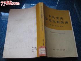 中共党史学习文献简编:社会主义革命时期
