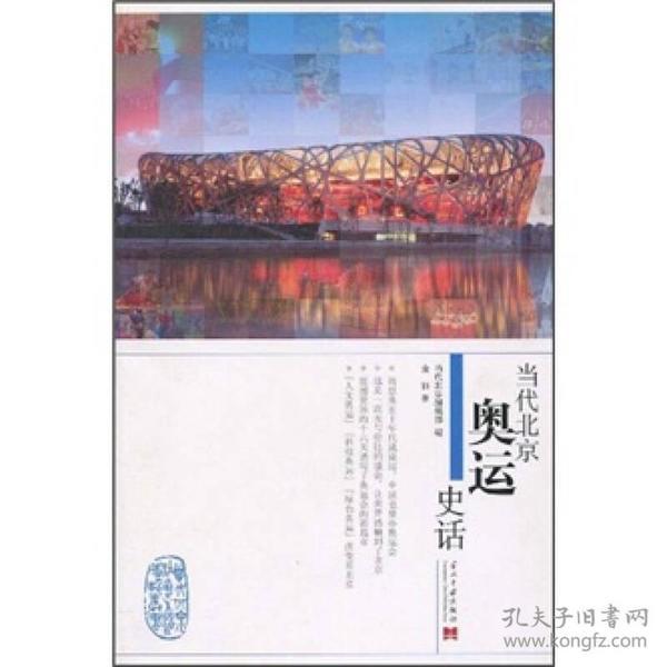 当代北京奥运史话