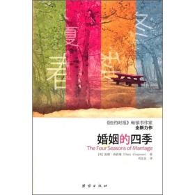 婚姻的四季 美 查普曼 刘金良 译 团结出版社 9787512604902